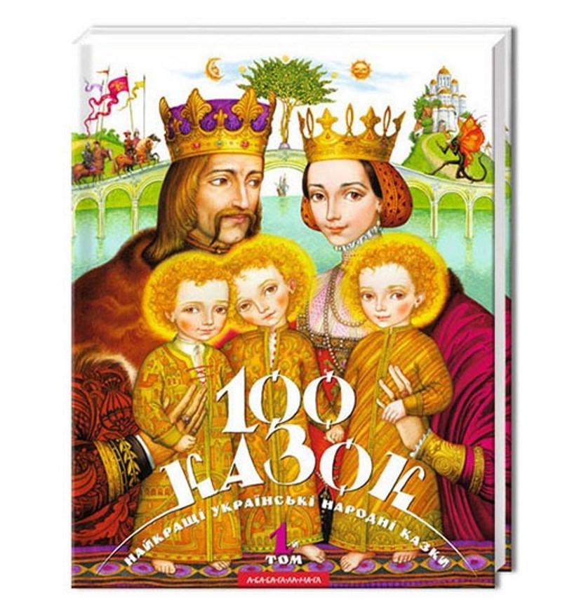 книги для детей 100 сказок