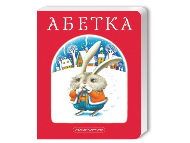 книги для детей азбука