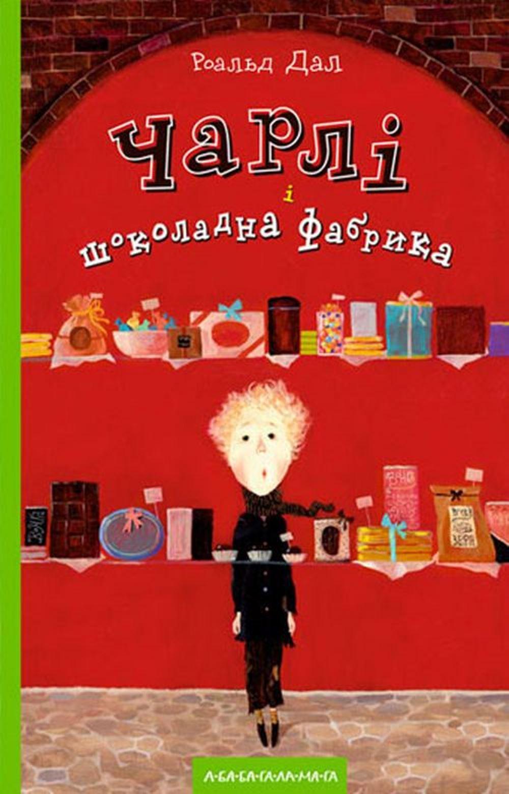 Дитячі книги 5-10 років
