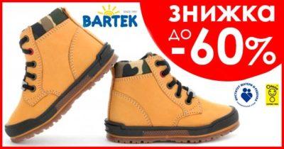 Детская обувь Бартек (Bartek). СКИДКИ до -70%
